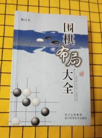 围棋布局大全·修订本、围棋死活大全·修订本(两册合售)