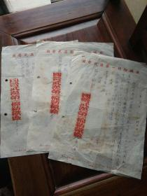 解放初期国营武汉第一棉纺织厂内部资料三张,包快递。