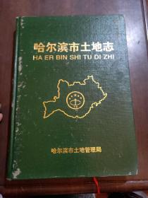 哈尔滨市土地志