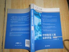中国建设工程法律评论(第1辑)