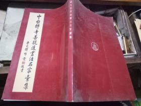 中台禅寺书法名家汇集