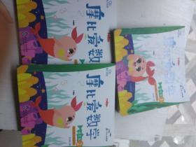 摩比爱数学 萌芽篇1.2.3 幼儿园小班适用 幼小衔接 好未来旗下摩比思维馆原版讲义