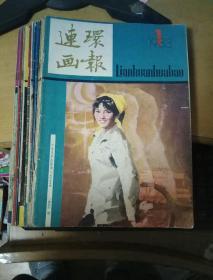 连环画报(1983年第1-12期,缺5,共11本合售)