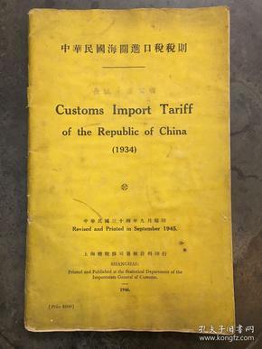 《中华民国海关进口税税则》民国三十四年九月编印 16开长开本