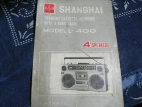 SHANGHAI上海牌 收录机说明书