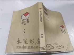 原版日本日文书 思想する住宅 林望 东洋经济新报社 2011年9月 32开软精装