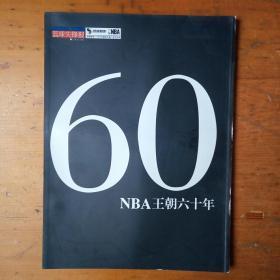 NBA王朝六十年(篮球先锋报)没有赠品