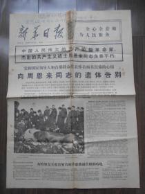 1976年1月12日【新华日报】周总理逝世内容。4开6版