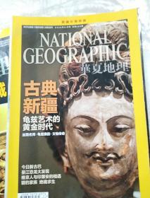 华夏地理2012年11月号