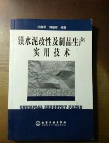 镁水泥改性及制品生产实用技术