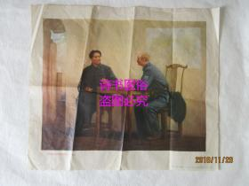 毛主席会见白求恩同志(印刷画)——人民美术出版社1975年版(37.9*32.8cm)