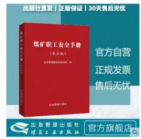新书煤矿职工安全手册(第5版)2019年煤矿职工安全培训手册第五版 -应急管理出版社