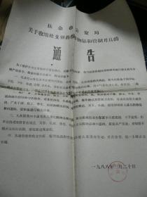 1988年扶余市公安局关于收缴枪支弹药爆炸物品和管制刀具的通告