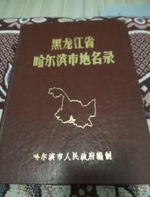 黑龙江省哈尔滨市地名录
