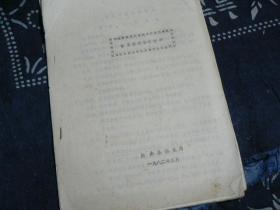 1982年扶余县供电局 电工考试参考资料
