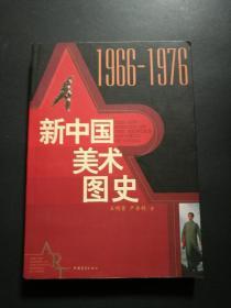 新中国美术图史 1966-1976 (私藏品好)