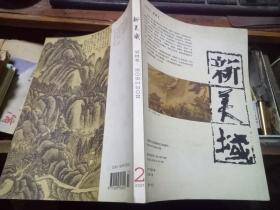 新美域2007年第2期(陈师曾大师专刊)