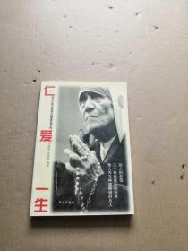 仁爱一生:诺贝尔和平奖得主特里萨修女传