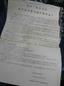 白城地区关于一九八七年秋季森林防火期的命令