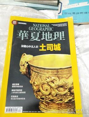 华夏地理2015年7月号
