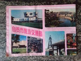 自贡市旅游交通图(1994年