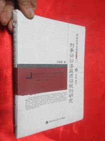 诉讼法学文库:刑事诉讼法庭质证规则研究     (2015)  【小16开】