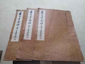 群玉堂米帖3册全