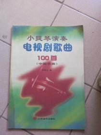 小提琴演奏电视剧歌曲100首(中国乐曲)