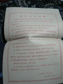 1986年扶余县人民政府爱国卫生公约
