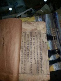 清刻本《伤医大全》存1册,卷13卷14