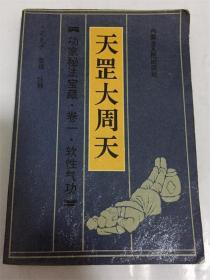 天罡大周天 功家秘法宝藏.卷一.软性气功 内蒙古人民出版社