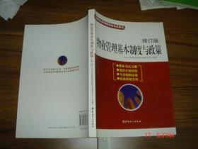 物业管理基本制度与政策(修订版)