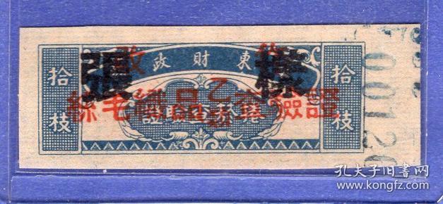 新中国税证----1950年代初期,华东区财政部,卷烟查验证,加盖改作