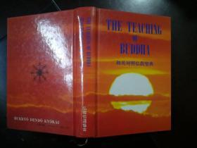 和英对照仏教圣典
