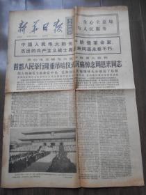1976年1月15日【新华日报】周总理逝世内容。4开4版