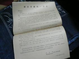 1987年扶余县关于颁发居民身份证 至全县居民一封信