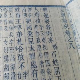 光绪蓝印本《元朝秘史》存九卷