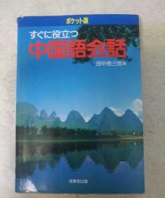 日文原版 中国语会话 単行本
