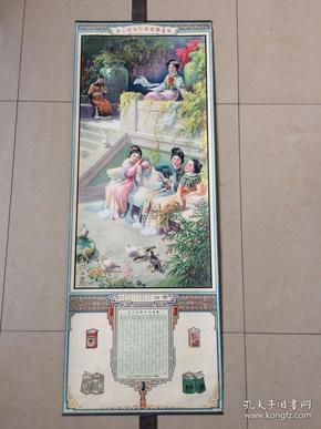 品特好保真民国广香烟告画,美女图,丽娟,启东烟厂