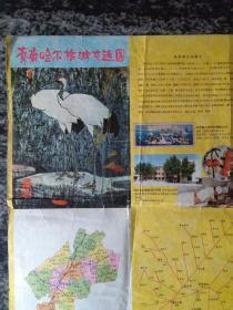齐齐哈尔旅游交通图(1989年
