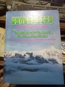 从世界屋脊到三江平原 中国环保运动的民间组合'绿色营'【主编签名钤印赠本】