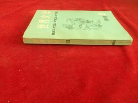 世界文学 1980年 第2期