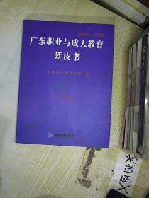 广东职业与成人教育蓝皮书 2007-2016