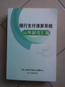 现行支付清算系统运维制度汇编(2015年版)