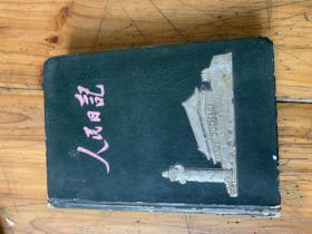 3176:《人民日记》空白簿,洪佐卿 赠 1956年工会积极分子评比奖品,内有西湖 华山 富春江 海南岛  新安江等风景图,封面有天安门城楼