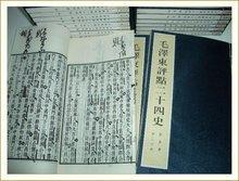 Twenty-four History of Mao Zedong's Commentary (a total of 850 volumes of 80 letters) in hardcover with collection certificate
