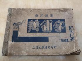 实用图案美术字 民国23年(1934年一版一�。┏轮鹦�.32开