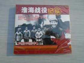 淮海战役纪实 战争档案 老CD碟,全新正版未拆封。 发货前都会测试,保证可以正常播放后发货。只发快递。详见书影