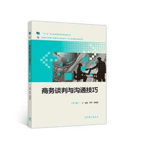 商务谈判与沟通技巧(第二版)