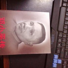 邓小平传(1904-1974)